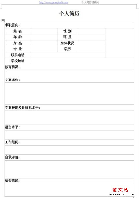 空白word简历表格下载