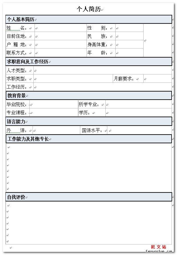 大学生求职简历表