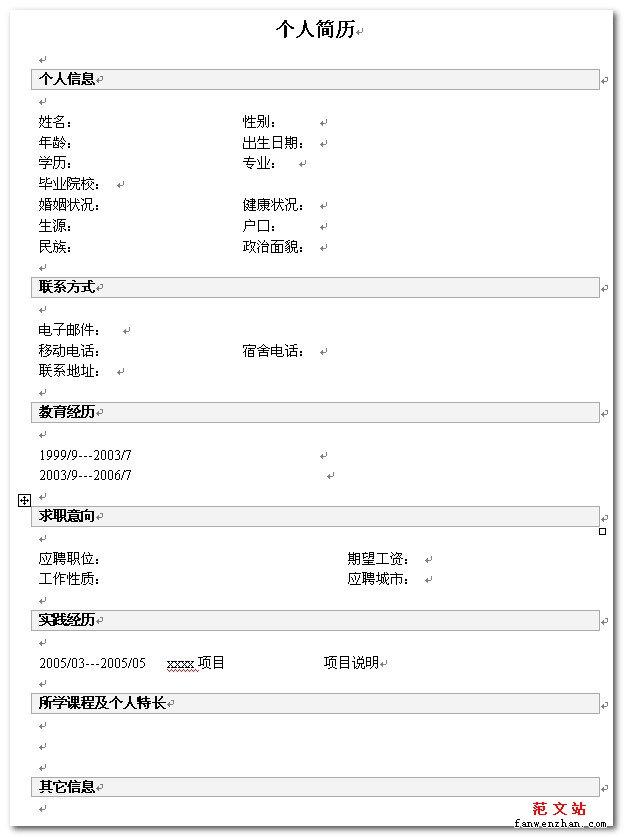 个人简历模板下载_个人简历下载