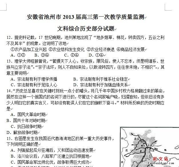 安徽省池州市2013届高三第一次教学质量监测文科综合历史部分试题