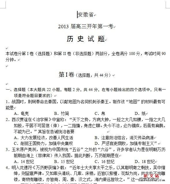 江南十校2013届高三下学期开学第一考历史试题