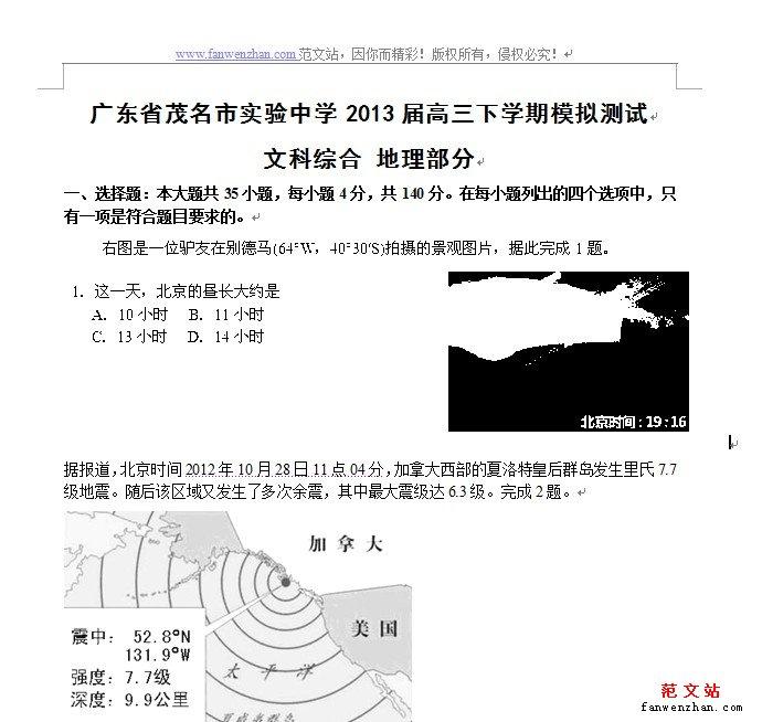 广东省茂名市实验中学2013届高三下学期模拟测试文科综合地理部分