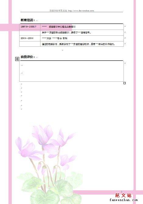 背景为紫花带叶彩色个人简历模板下载