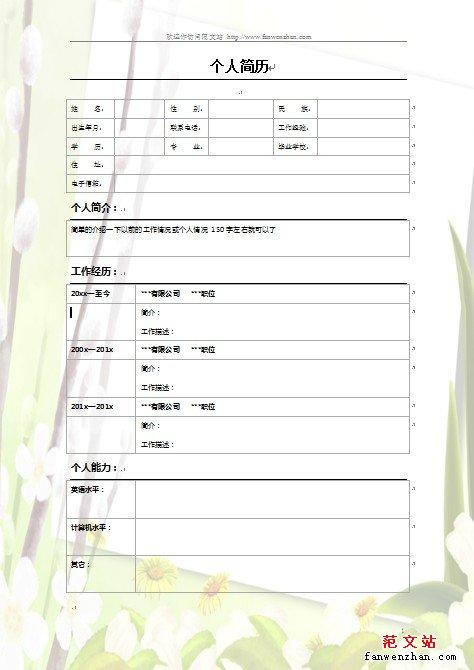 2013应届毕业生彩色个人简历模板下载