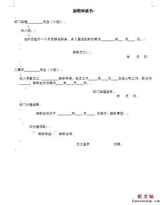 辞职申请书word格式下载