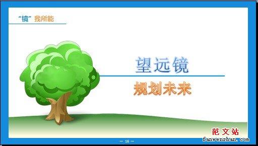 个人职业生涯规划PPT模板 个人简历PPT模板 范文站