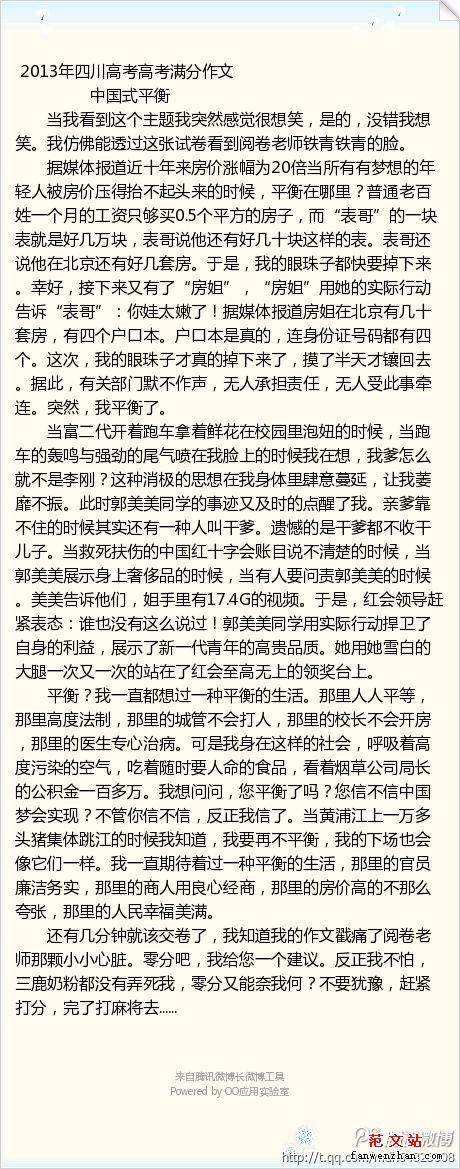 颂中国的谱子怎么写