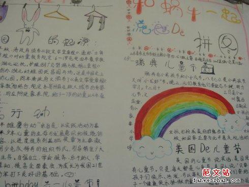 六一儿童主持人_2013庆六一手抄报图片_六一儿童节_范文站