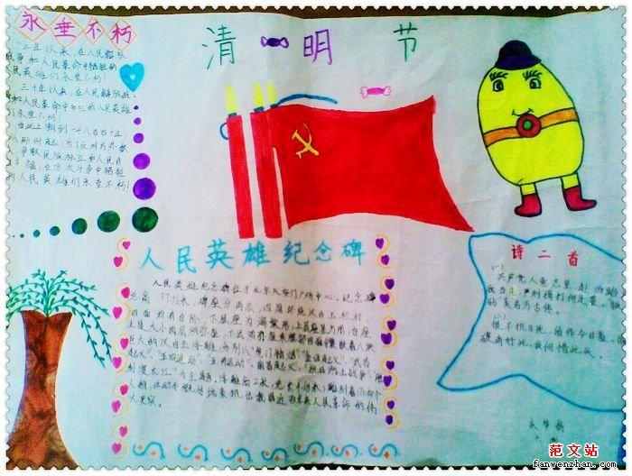 清明节小学生手抄报图片之二:清明缅怀先人-清明节手抄报图片