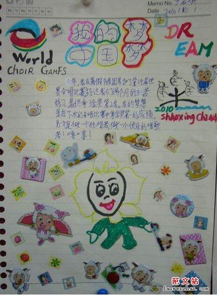 我的中国梦手抄报 6