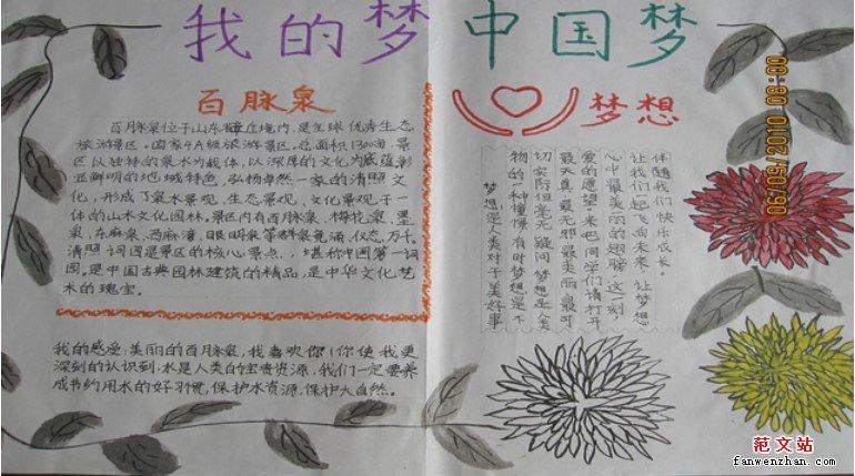 我的中国梦手抄报具体内容 放飞梦想图片