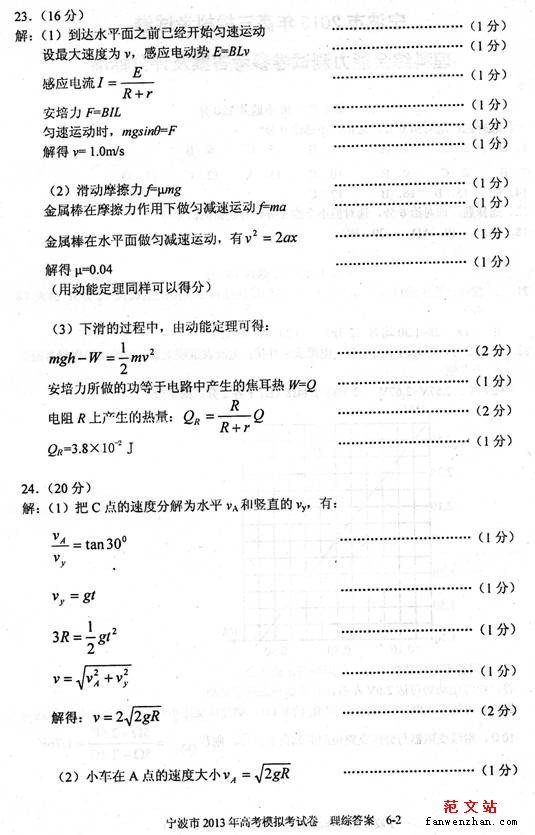 2013年宁波二模理综物理试题及答案