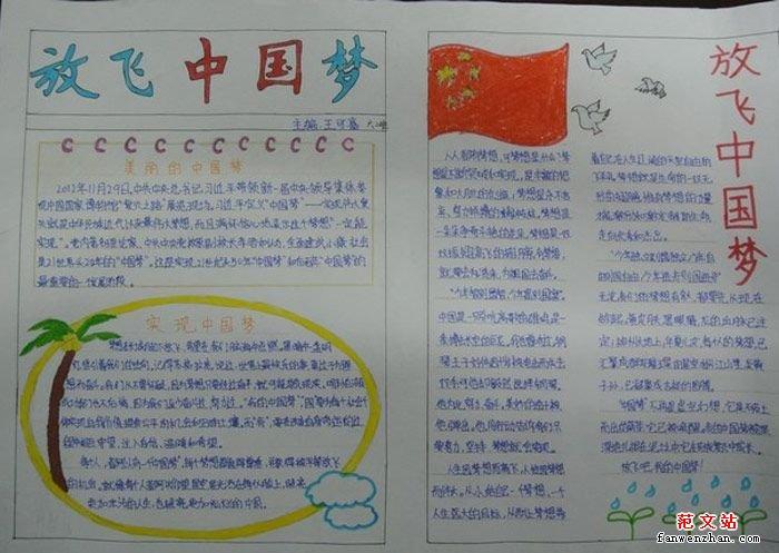 小学生手抄报 > 小学生中国梦手抄报-放飞中国梦     人生因梦想而
