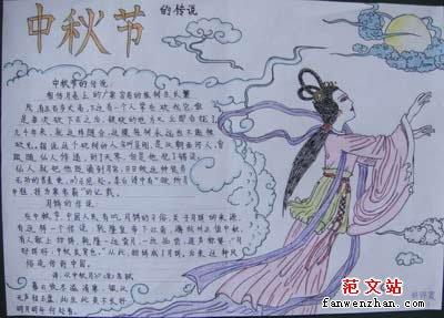 中学生中秋节手抄报:中秋节传说