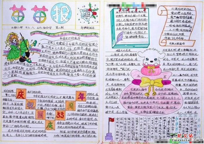 国庆的黑板报高中-国庆节手抄报 高中生爱国宣言图片