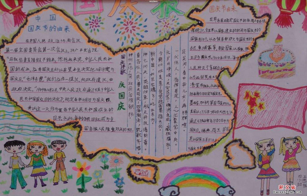 小学生国庆节手抄报