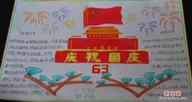 十一国庆节手抄报图片