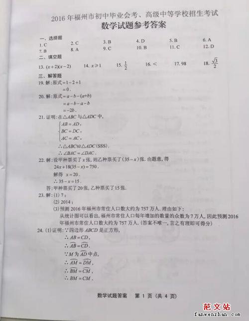 2016年福建福州中考数学试题及答案