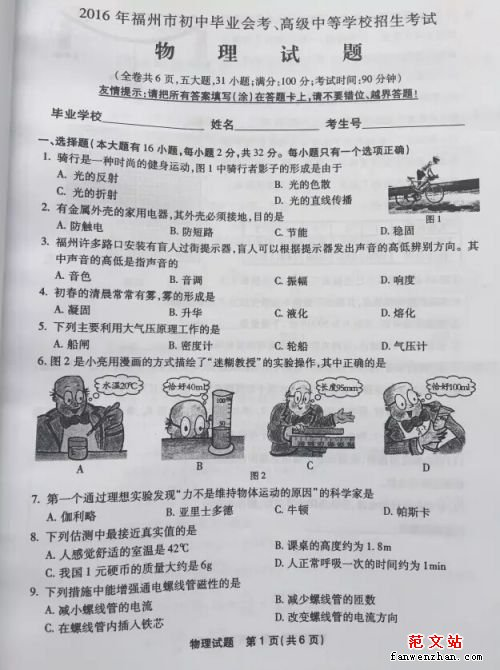 2016年福建福州中考物理试题及答案