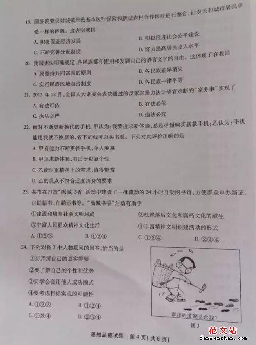 2016年福建福州中考政治试题及答案